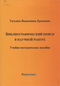 Библиографический поиск